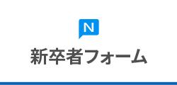 新卒者フォーム