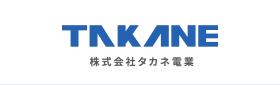 TAKANE 株式会社タカネ電業