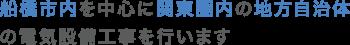 船橋市内を中心に関東圏内の地方自治体の電気設備工事を行います