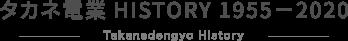 タカネ電業HISTORY